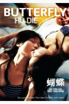 Butterfly – Hu Die